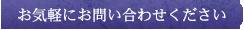 富田林、大阪狭山、河内長野の仏壇仏具に関するお問合せ