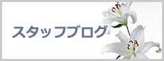 富田林・大阪狭山・河内長野市仏具販売天照堂スタッフのブログ