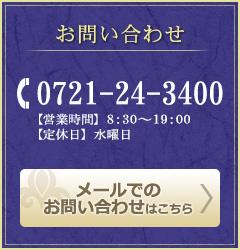 富田林・大阪狭山・河内長野市の仏壇・仏具販売のお問合せはこちら