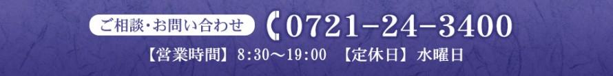 電話0721243400